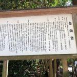 金劔宮(きんけんぐう)神社は孫正義も参拝した