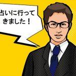川越市の占い「みえる」に行った体験談!当たらない?当たる?